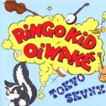 CD - Tokyo Skunx - Ringo Kid Oiwake